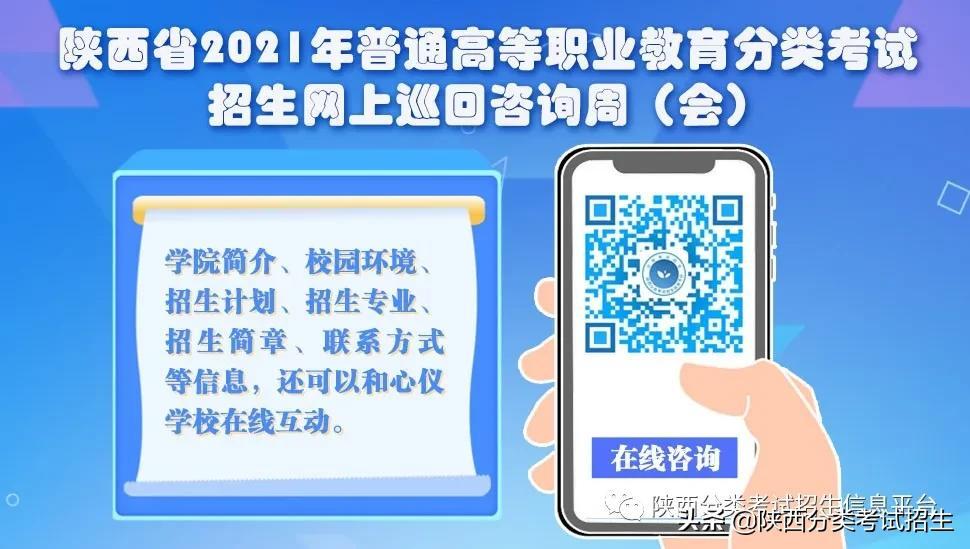 「报考指南」陕西能源职业技术学院2021年单独考试报考指南