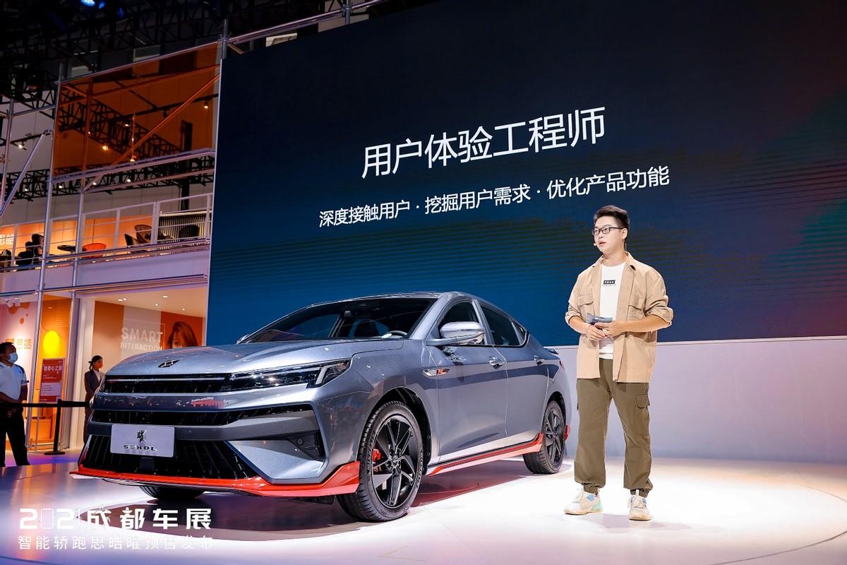 9.58-13.18万元 年轻人的第一辆智能轿跑 思皓曜成都车展预售