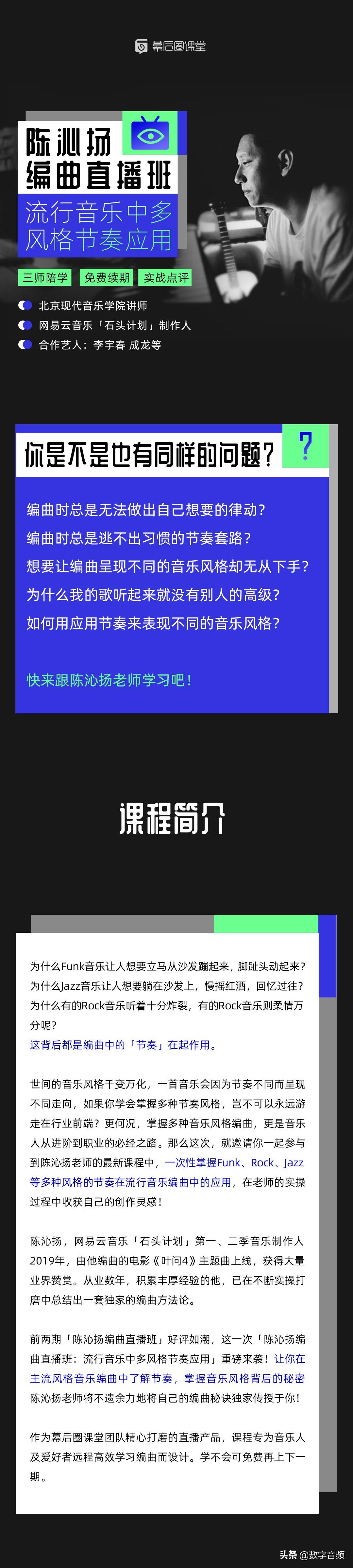 [超值千元教程]陈-沁-扬:流行音乐中多风格节奏应用(视频无加密)
