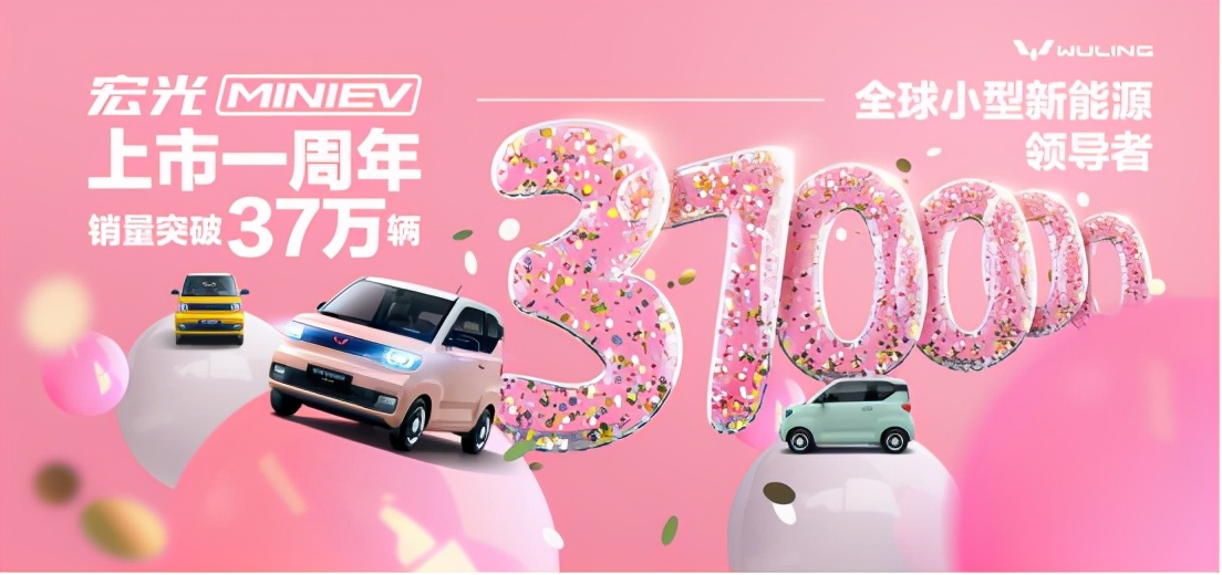 一年全国销量突破37万,宏光MINIEV举办潮妆大秀发布马卡龙秋色