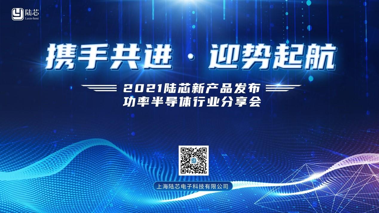 """上海陆芯举行新品发布会 大咖云集共话""""功率半导体""""行业发展"""