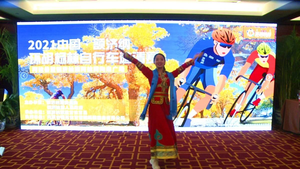 2021额济纳环胡杨林自行车邀请赛新闻发布会在京举行