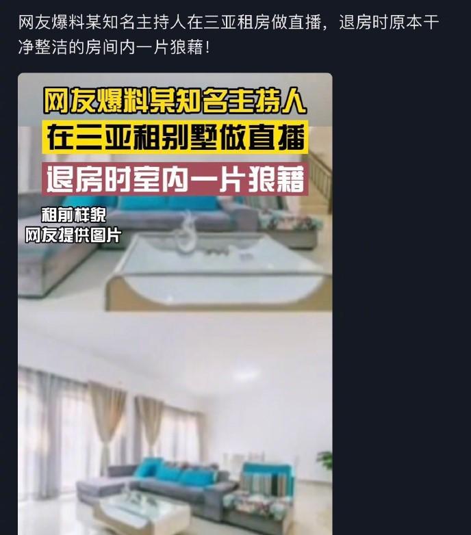 """李湘直播""""招来横祸"""",有关部门介入调查,团队素质差暴露无遗"""
