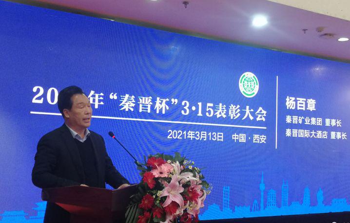 """2021""""秦晋杯""""3.15表彰大会在西安举行"""