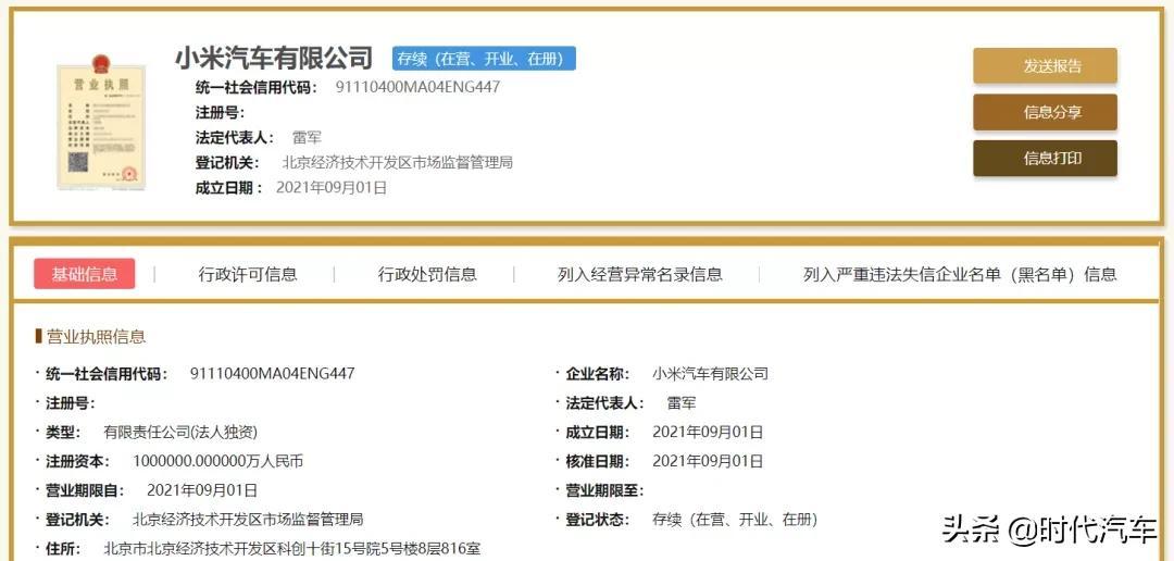 小米汽车总部正式落户北京!核心团队及背景曝光