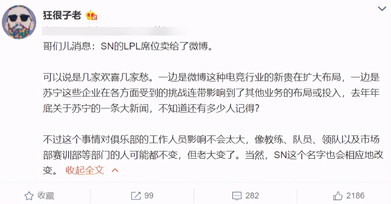 SN确定出售LPL名额,微博接盘或成真,但最开心的是TES?
