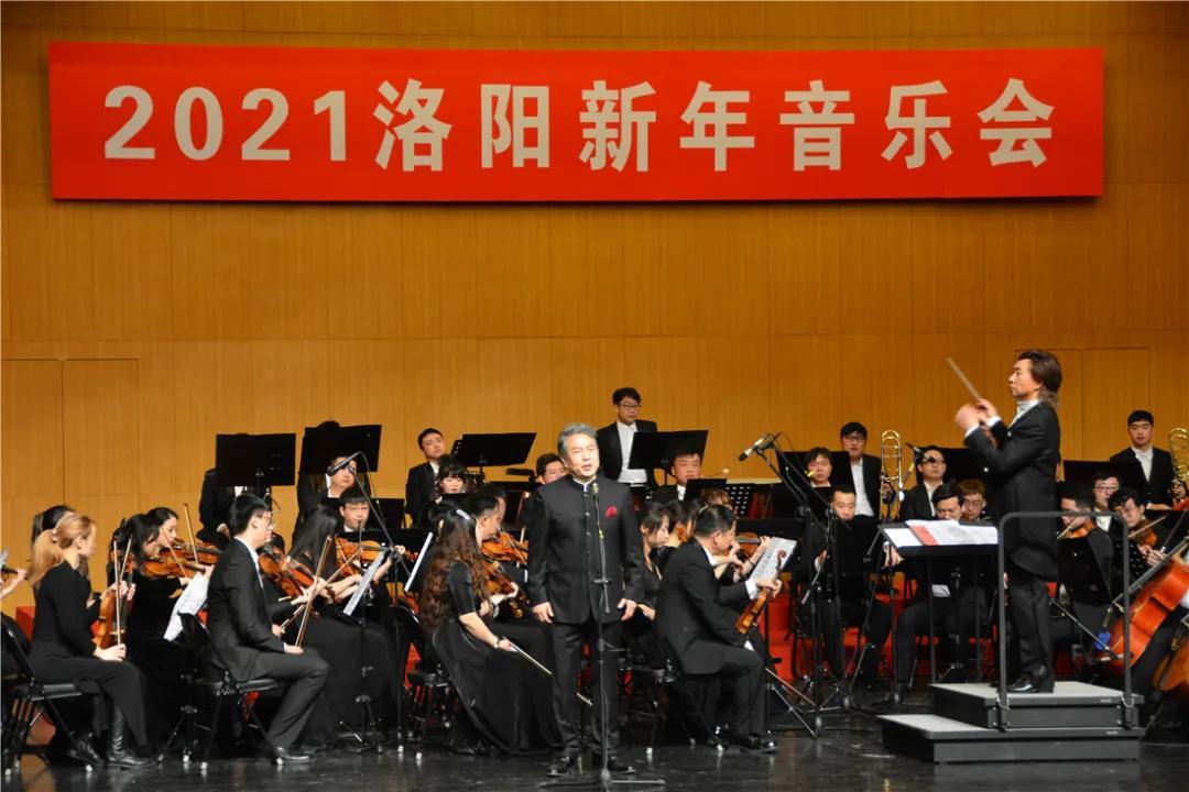 """""""杜康之夜""""2021洛阳新年音乐会古都奏响"""