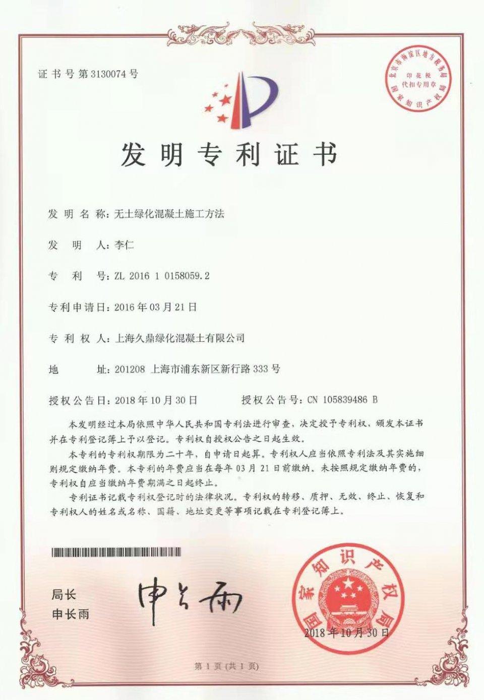 访上海久鼎绿化混凝土公司董事长李仁