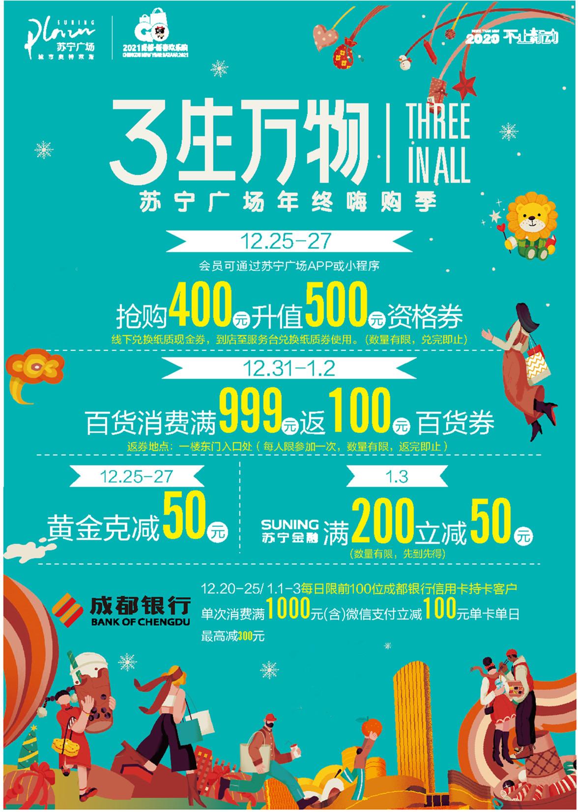 成都苏宁广场年终嗨购季也将正式拉开序幕