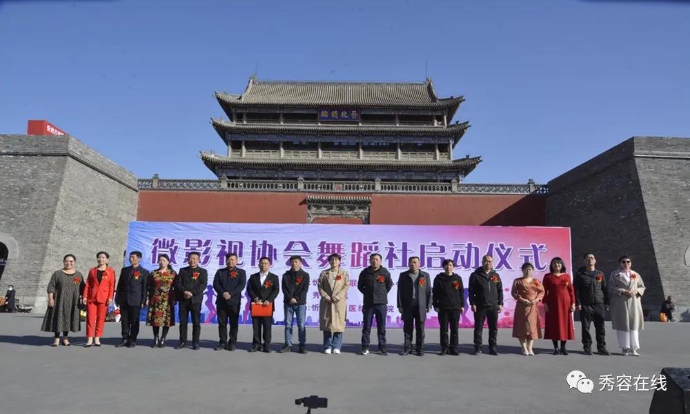 忻府区微影视协会《舞蹈社》启动仪式在忻州古城举行
