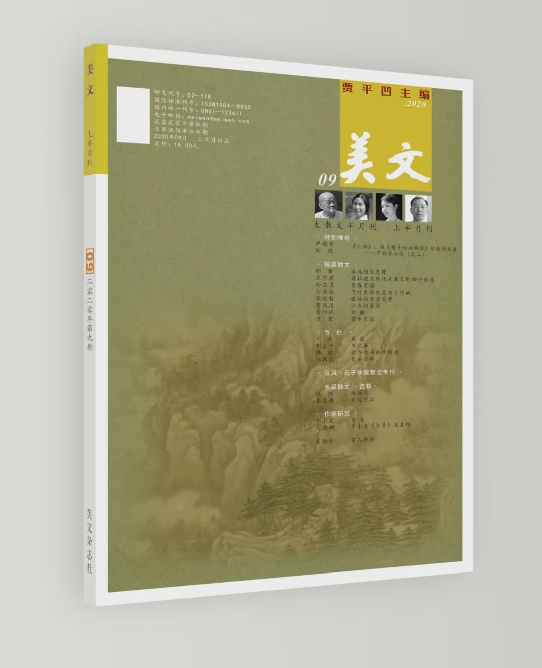 美文欣赏 丨王子君:符拉迪沃斯托克春天的四个维度