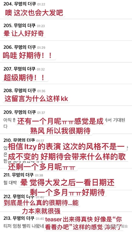 对于这个女团的回归,韩网友的看法是