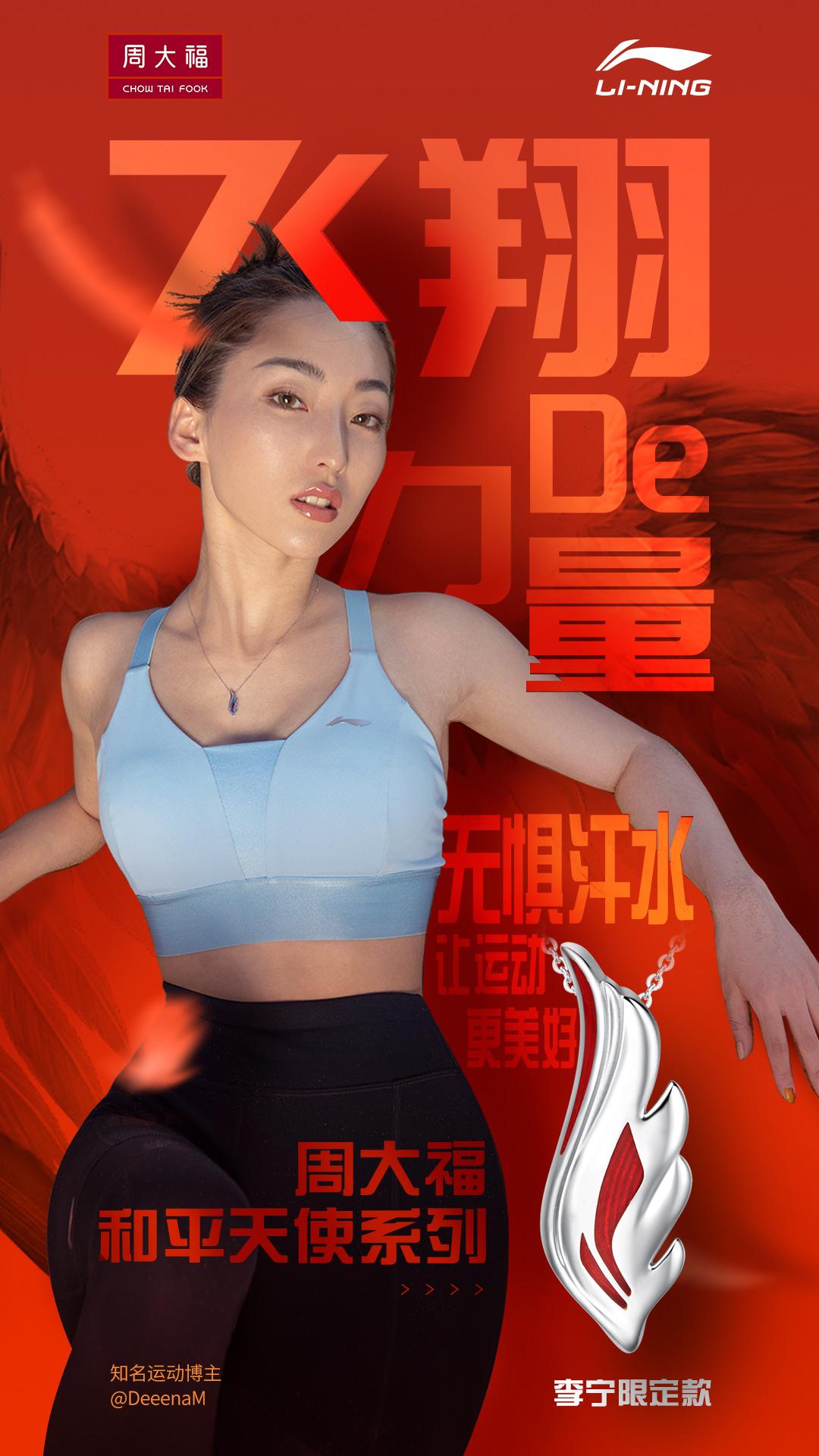 """国潮强手跨界!周大福携手李宁""""限定天使""""新风潮"""