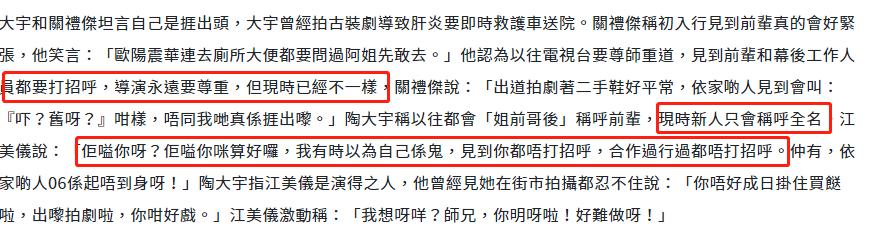 陶大宇关礼杰接受专访,感叹TVB今非昔比,暗示现在新人没礼貌