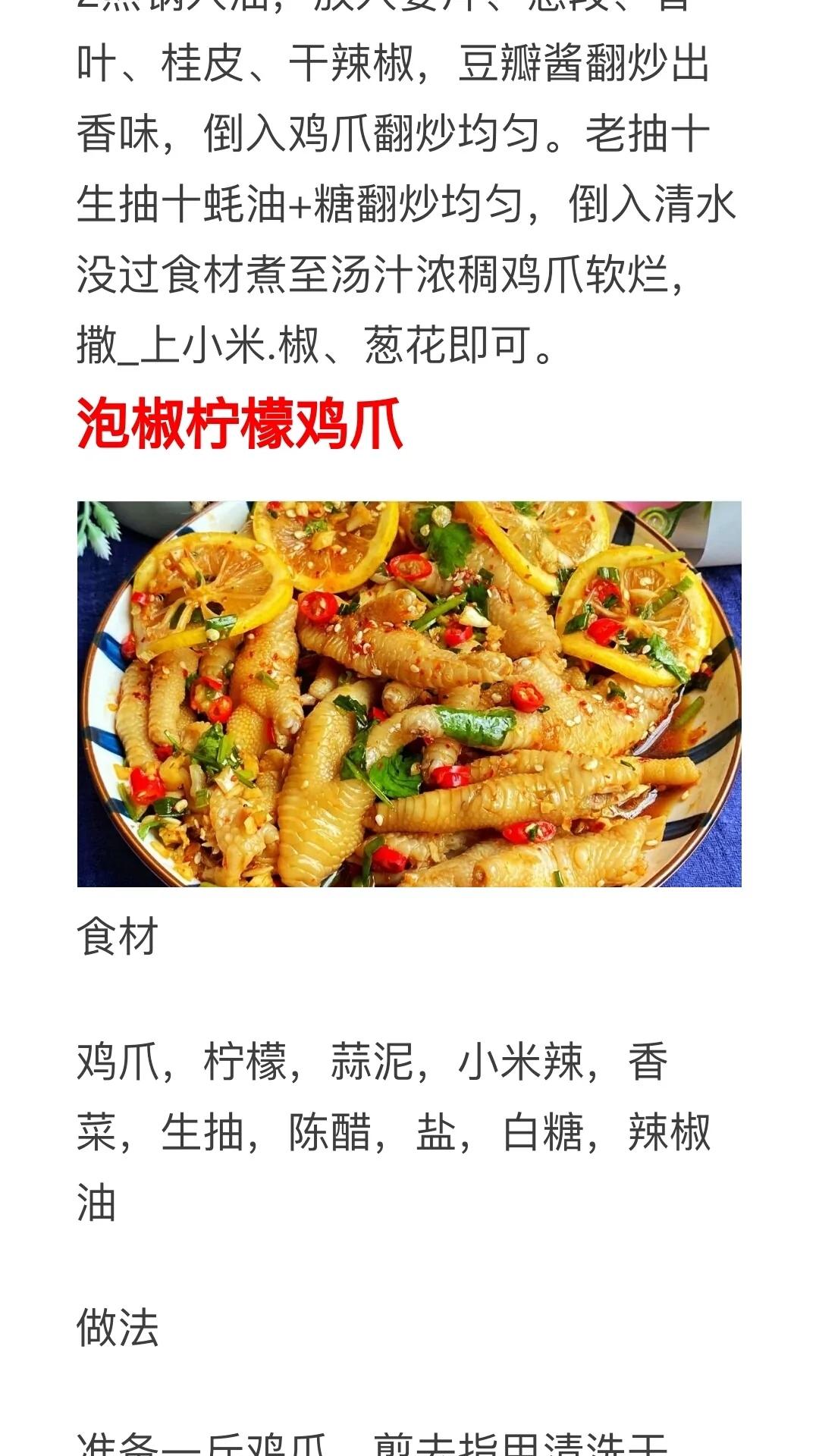 家常鸡爪的做法及配料 美食做法 第3张