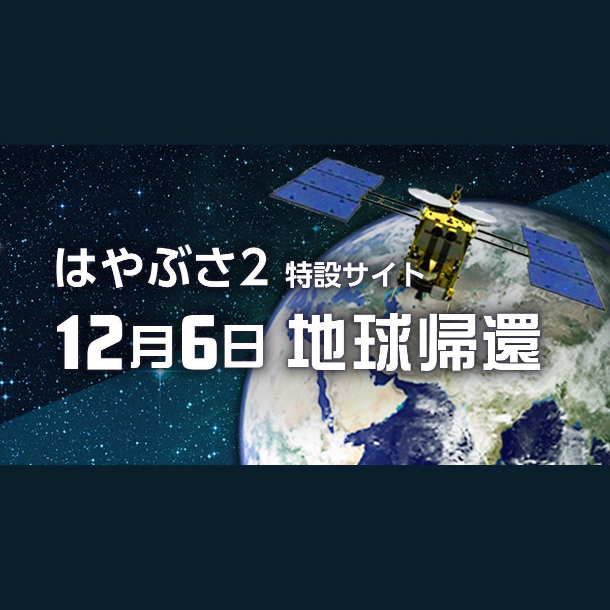 不可小视,日本也创造了太空探索新纪录,掌握全球独一份宇宙星尘