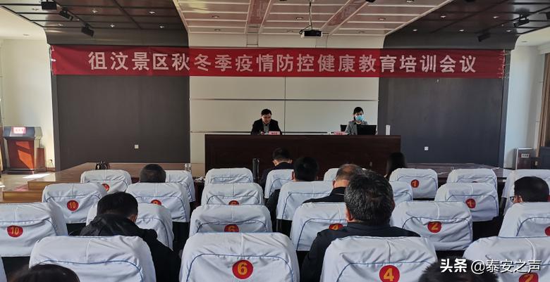 徂汶景区召开秋冬季疫情防控健康教育培训会