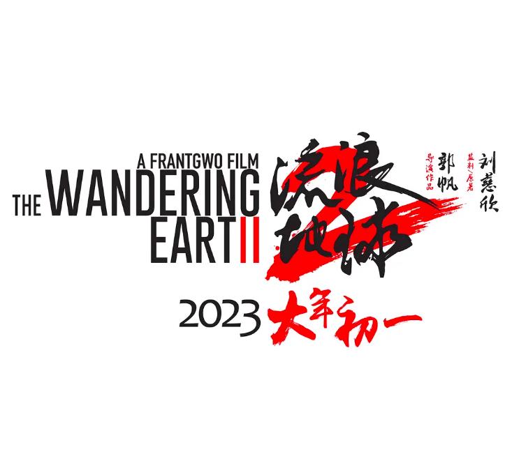 流浪地球2定档2023年大年初一,概念海报发布,吴京有望客串