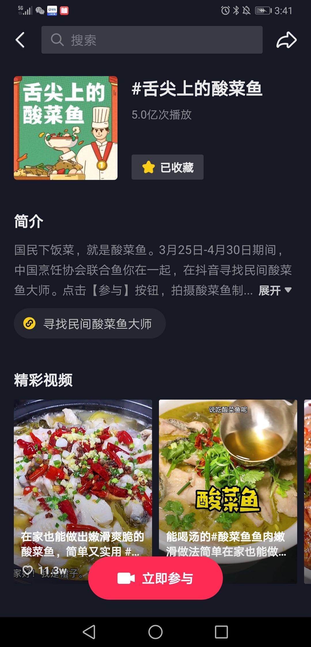 鱼你在一起2021第二届中国酸菜鱼出品大赛报名进入倒计时