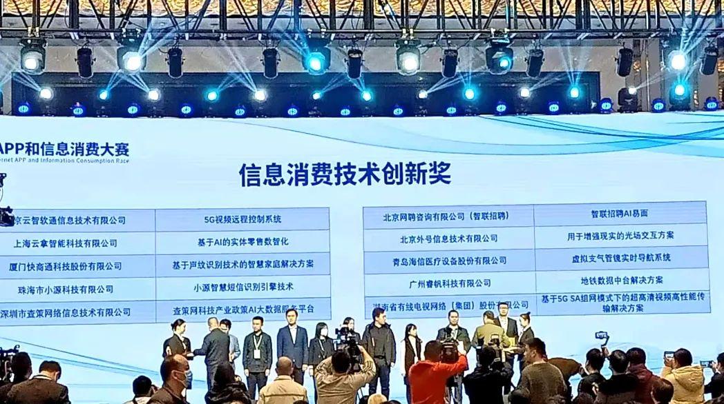 全国工业APP和信息消费大赛落幕 湖北襄阳三科企入围