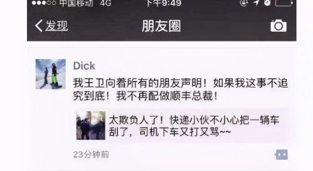 即使超越李嘉诚成为香港首富也没上热门,王卫还真是低调的深沉