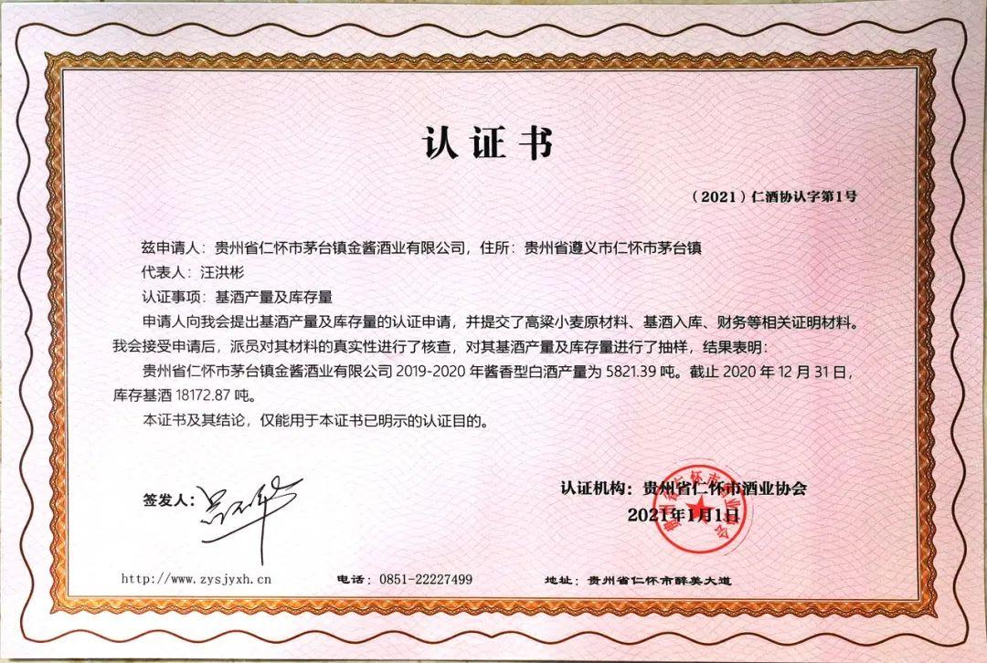茅台镇金酱酒业举办首届金酱窖藏节活动