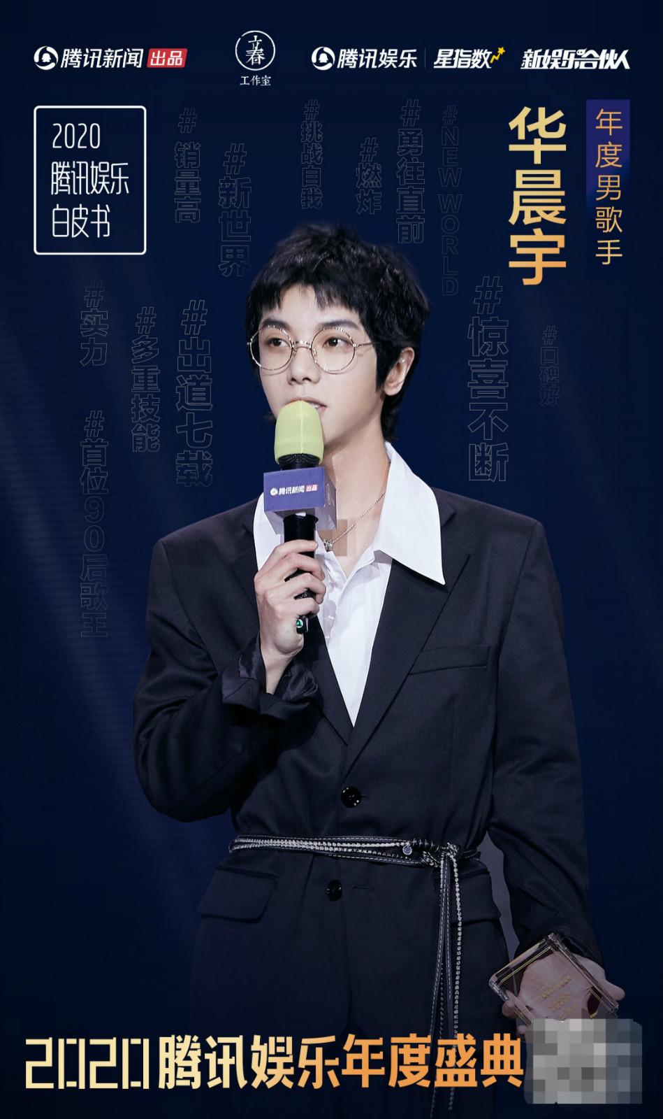 权威认证的年度歌手华晨宇 用实力诠释歌者力量