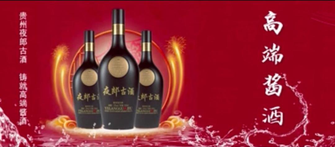 酱酒实力派夜郎古酒强势登陆央视传播中国酒文化