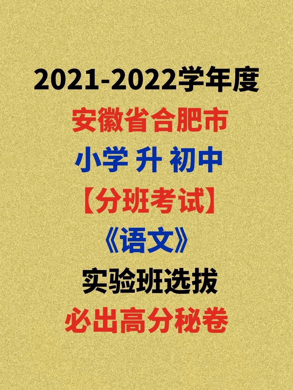 2021年安徽省小升初分班考试公布,考题直通实验班
