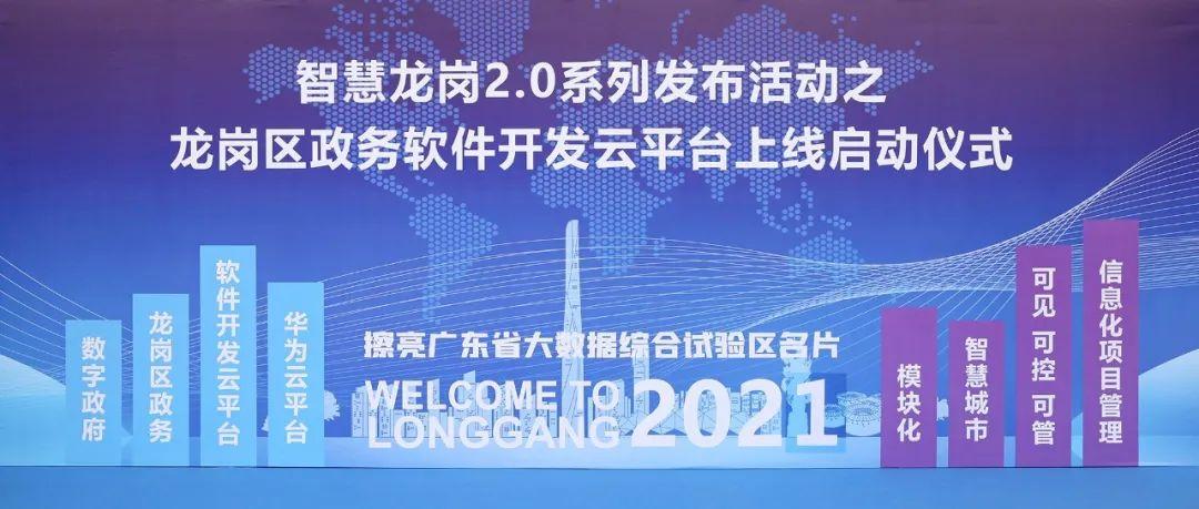 全国首个政务软开云上线 中软国际助力智慧龙岗2.0建设
