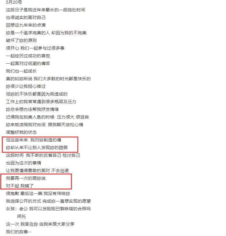 分手后,罗志祥再次发文艾特周扬青道歉,但这波操作依然很渣