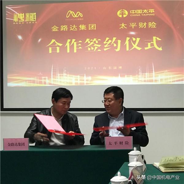 """中国工业新闻丨淄博企业""""牵手协作""""共促工业绿色高质量发展"""