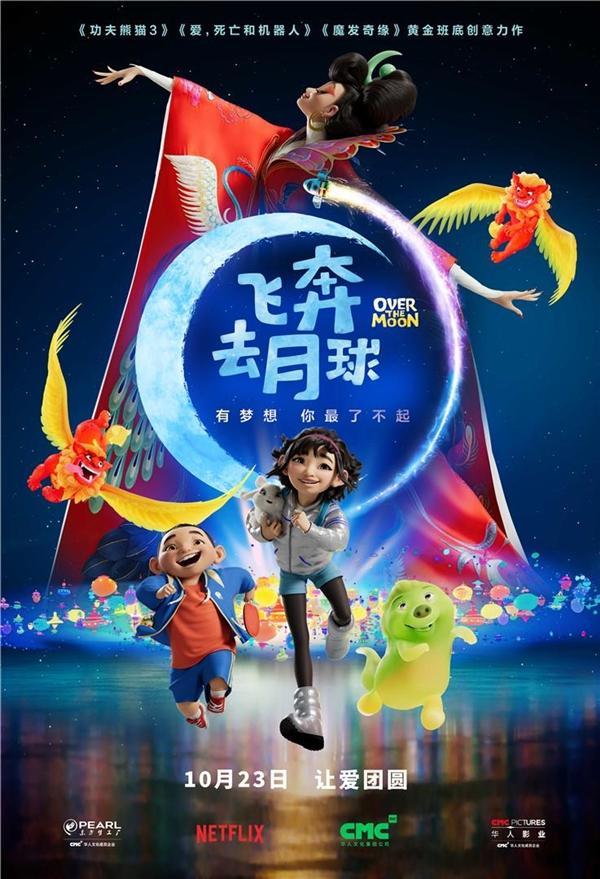 《飞奔去月球》百度云资源「电影bd720p/1080p/Mp4中字」云网盘