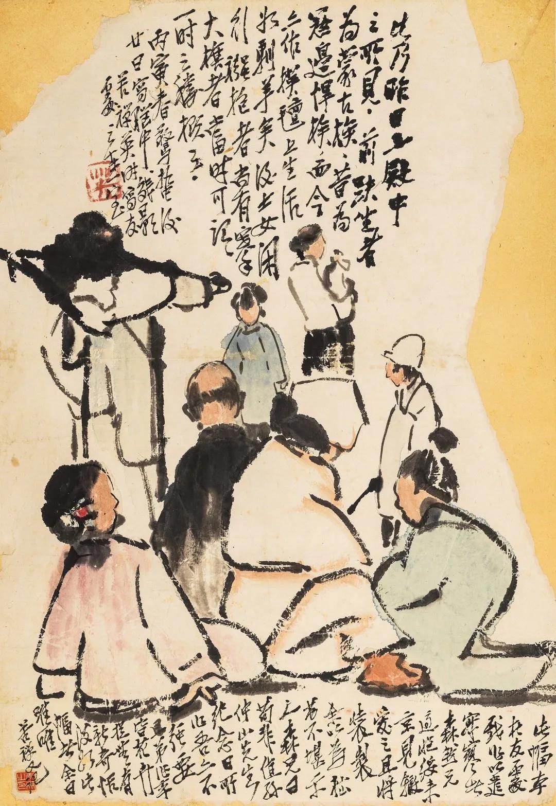 近现代名家(第八期)书画作品网络文物拍卖会