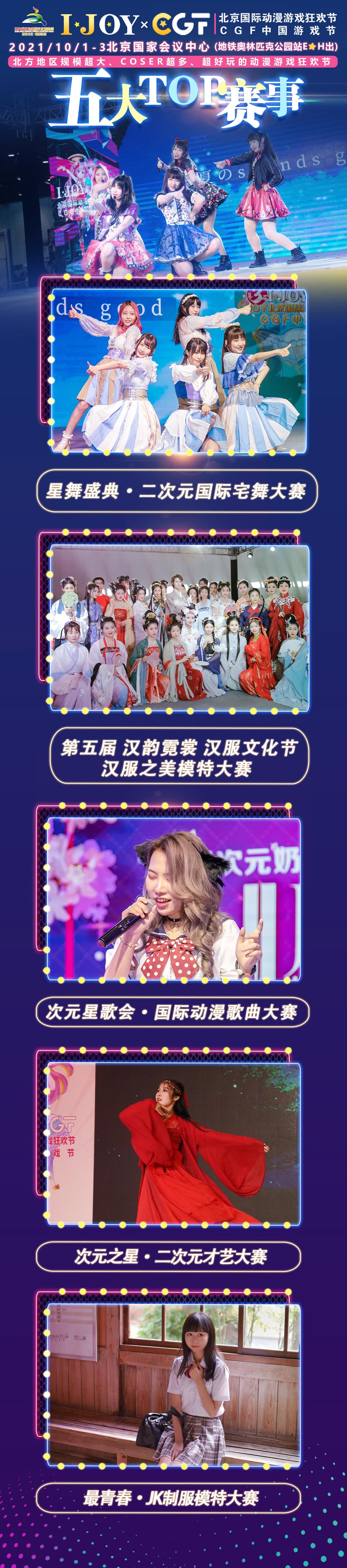 2021北京国庆第五届IJOY×CGF北京大型二次元狂欢节