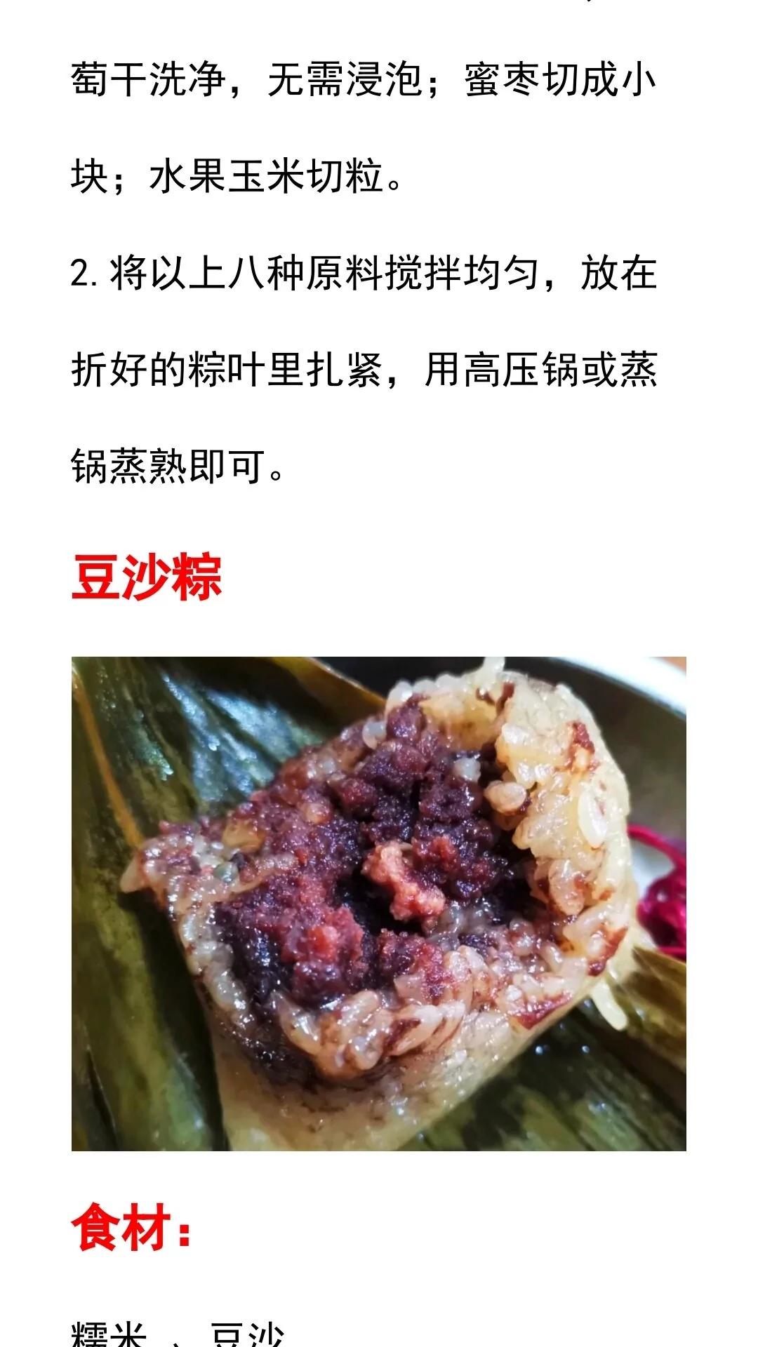 端午节粽子制作方法 美食做法 第8张
