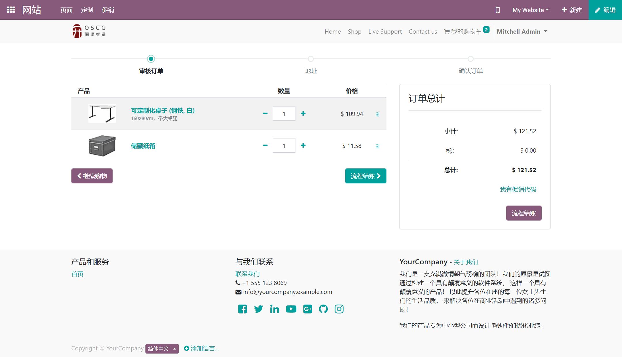 Odoo免费开源ERP实现经销商微信移动端订货及客服业务场景需求