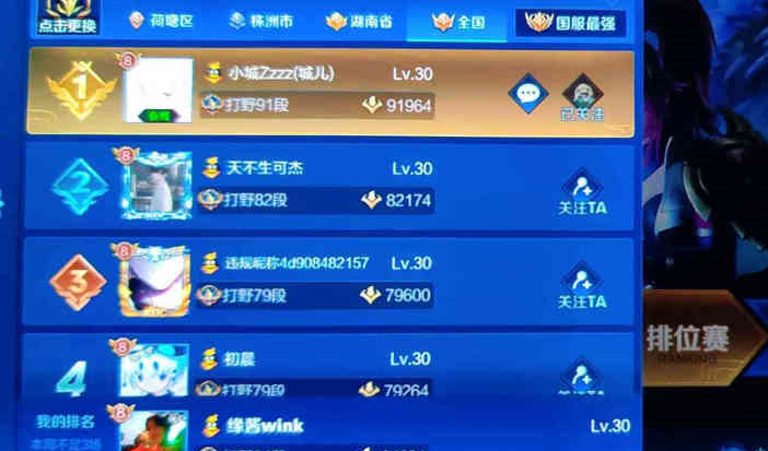 王者荣耀唯一92段打野,LGD江城全网独享,这才是真野王