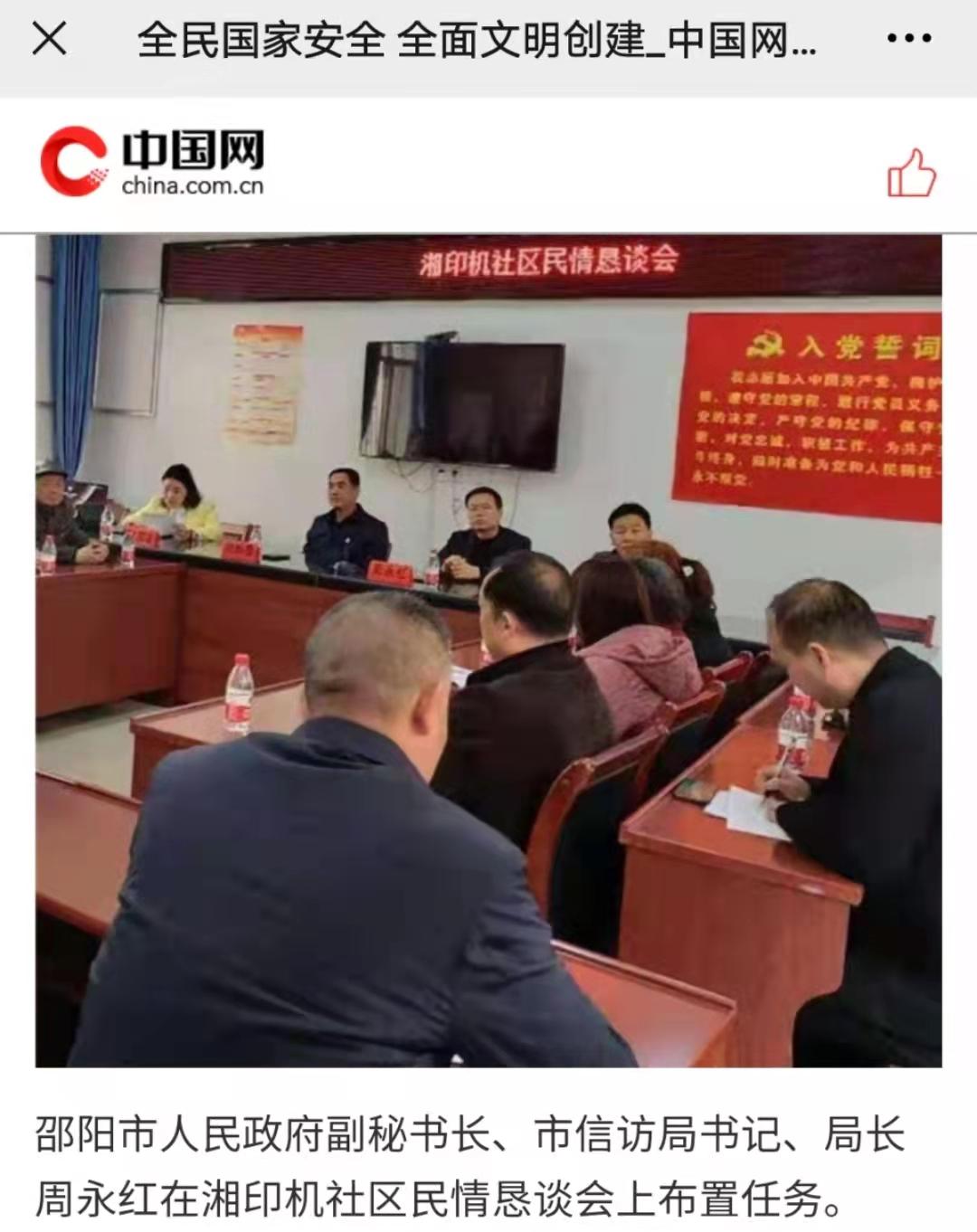 邵阳市大祥区城西街道:创卫已成功 创文在行动
