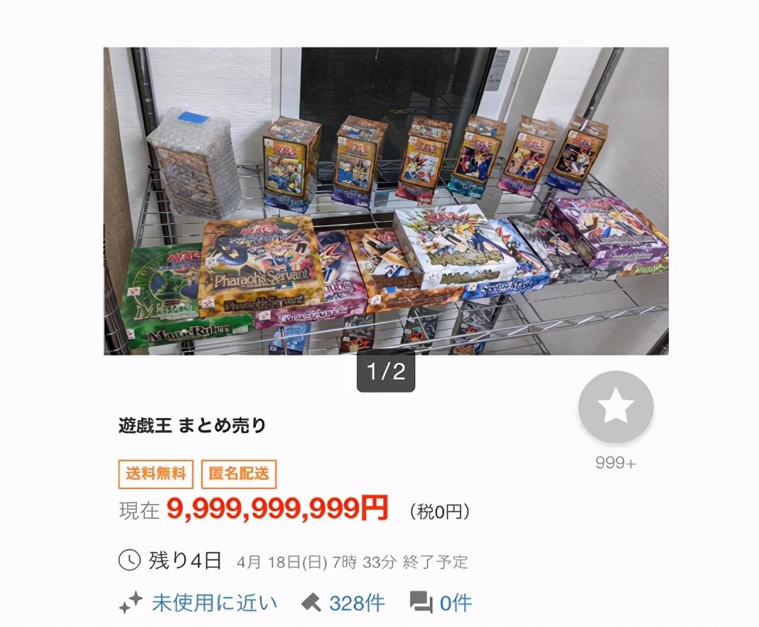 日本某妻子因丈夫出軌而出拍其收藏的游戲王卡牌,最高價達到百億
