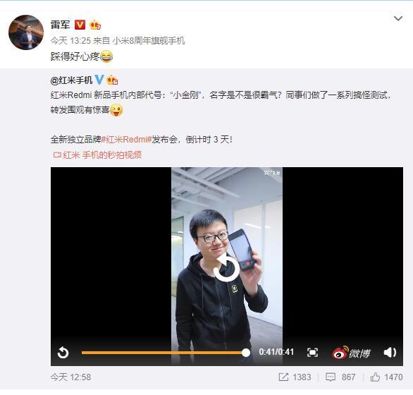 小米手机抖音合作,Redmi第一款4800万清晰度手机上打开预定,预估破亿