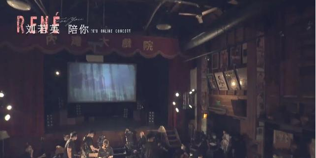 太好哭!刘若英线上演唱会,《后来》再唱哭网友:初听不知曲中意