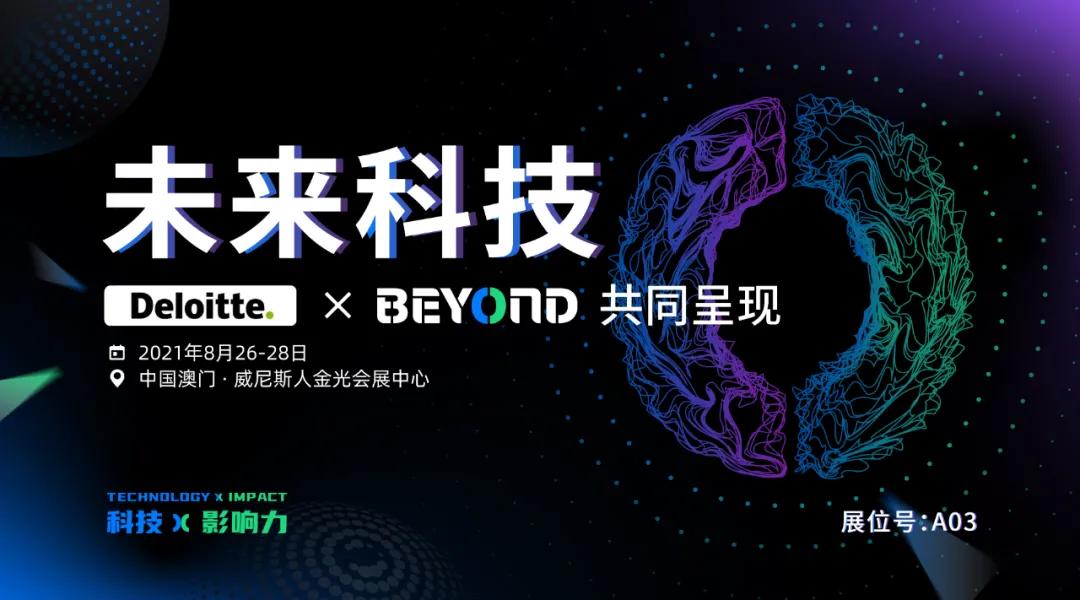 全球領先專業服務機構德勤確認參展BEYOND國際科技創新博覽會