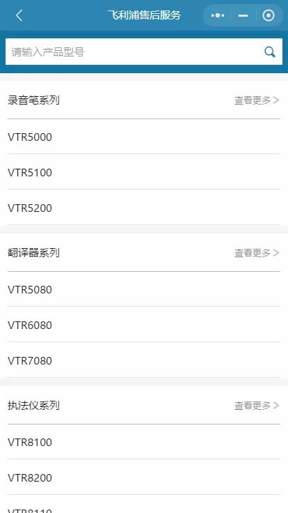 京华&飞利浦售后服务微信小程序正式开通