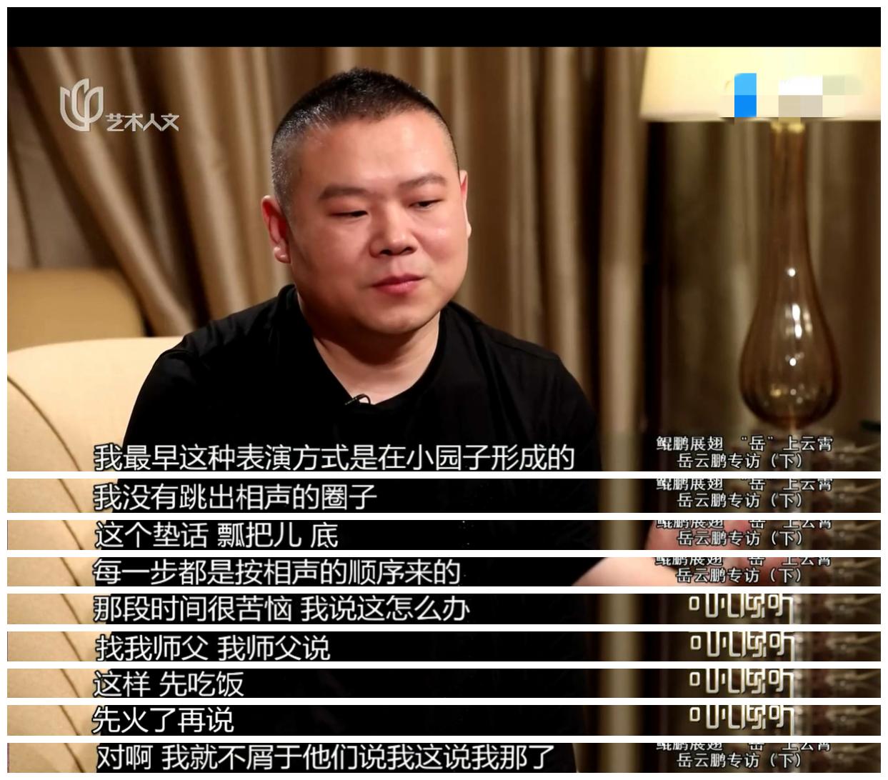 """岳云鹏《五环之歌》曾被批无聊,郭德纲说:有些事得先""""吃上饭"""""""