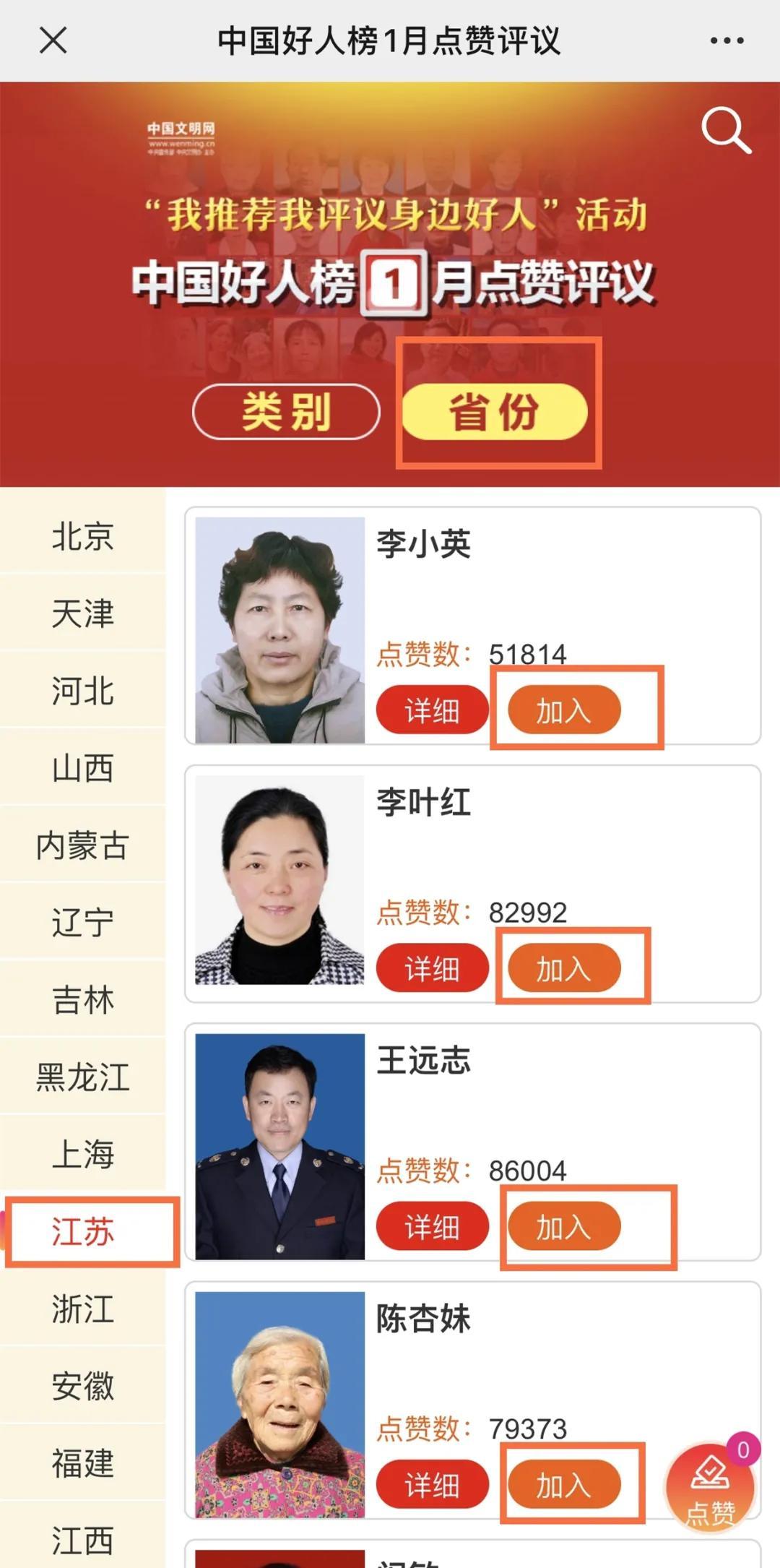"""1月""""中国好人榜""""点赞评议开始啦!栖霞榜上有名"""
