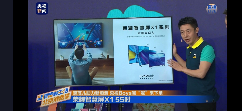 """央视""""F4""""直播带货荣耀智慧屏X1,1699元霸榜618年度最香"""