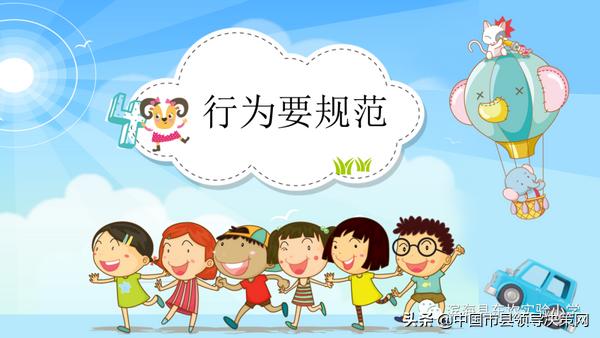 江苏滨海县东坎实验小学举行新学期第一次主题班会