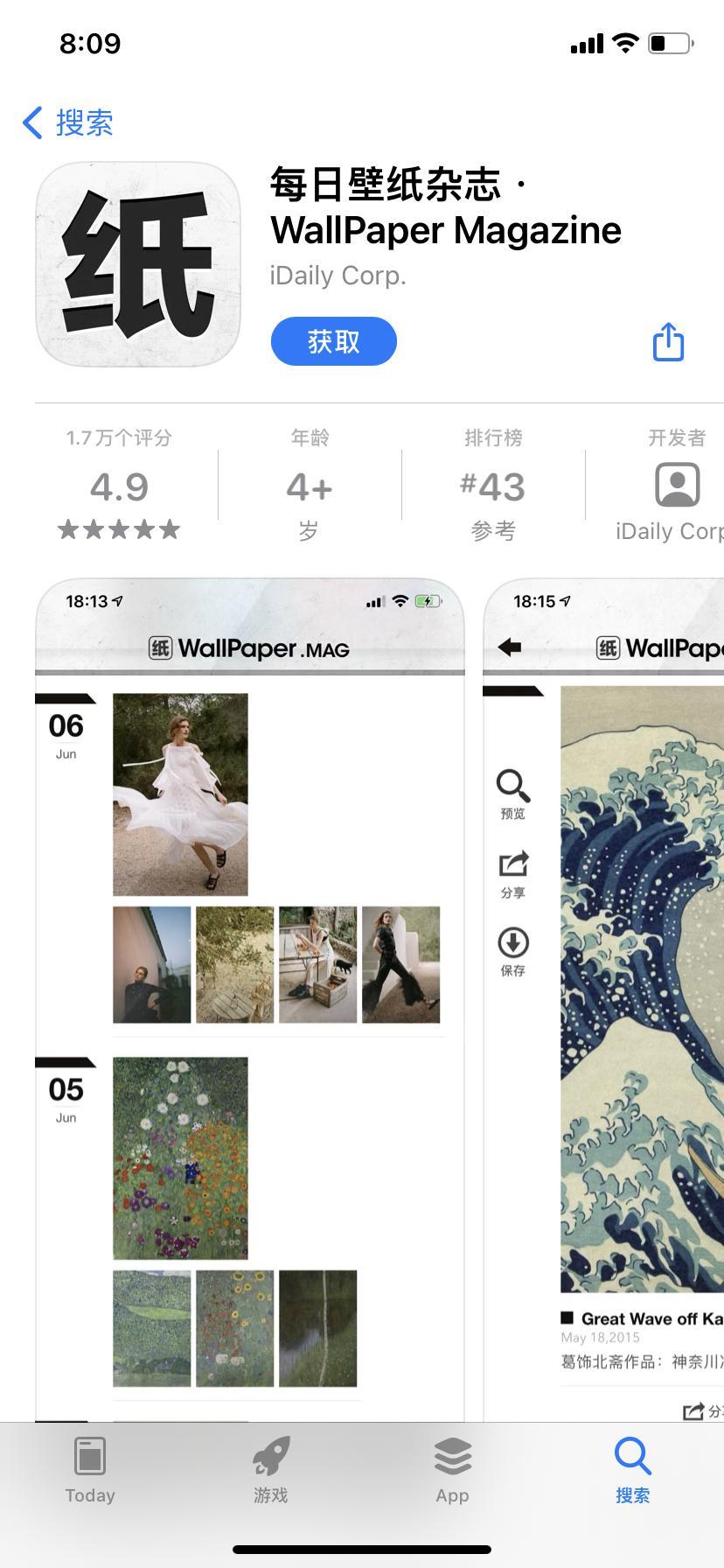 wallpaper是什么(wallpaper的中文意思)