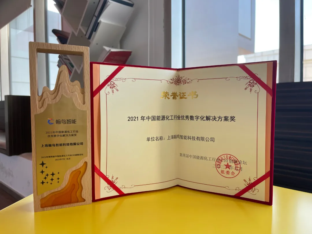 翰鸟智能荣获第四届能源化工CIO创新论坛优秀数字化解决方案奖